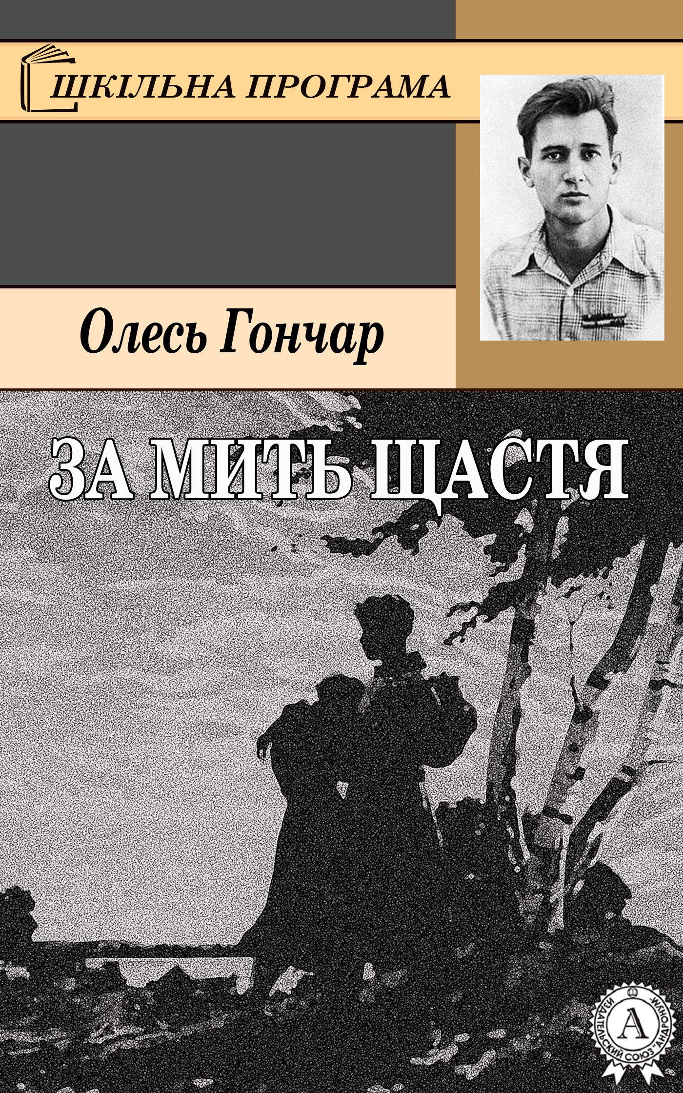 Олесь Гончар За мить щастя