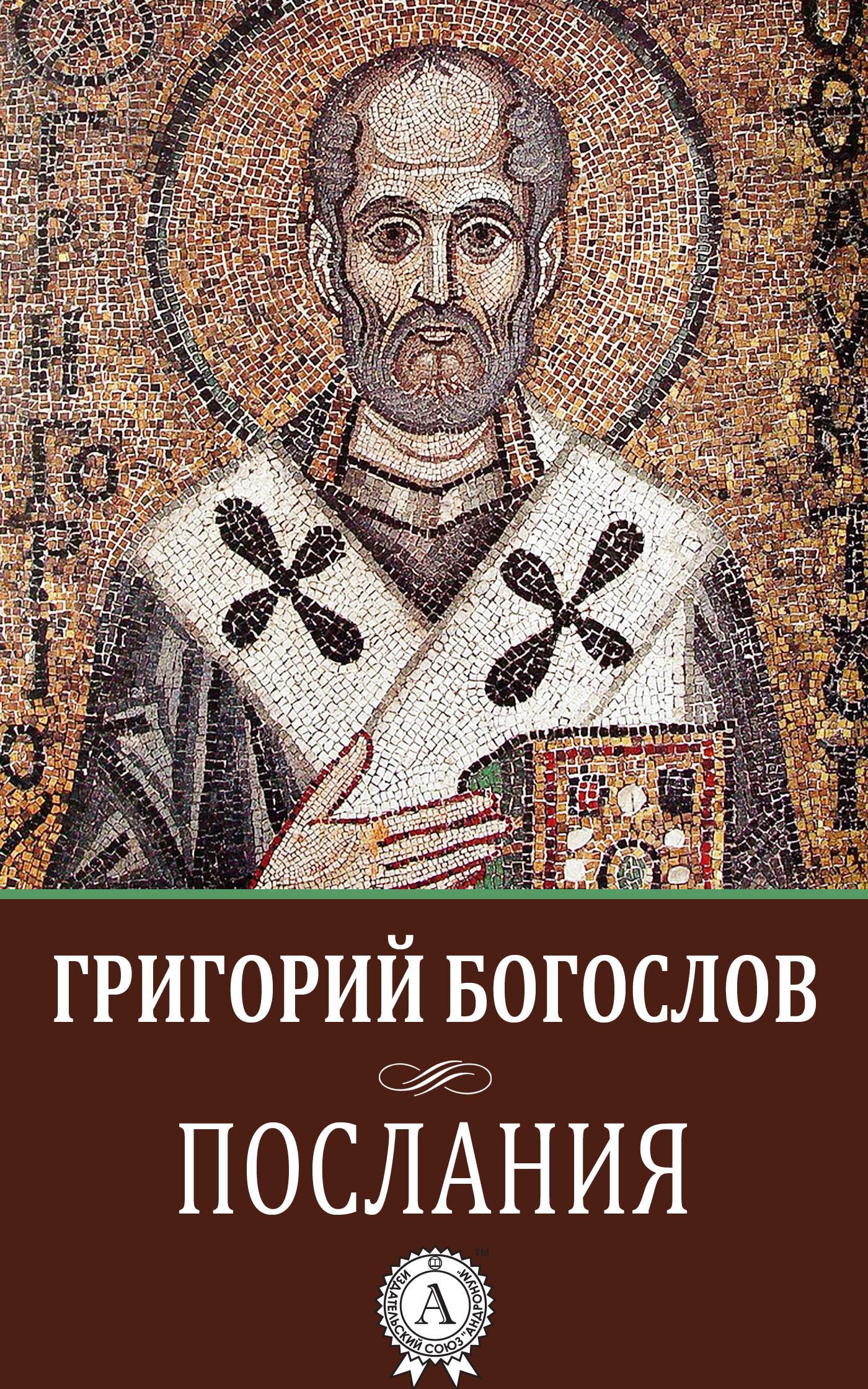 Григорий Святитель Богослов Послания григорий святитель богослов послания
