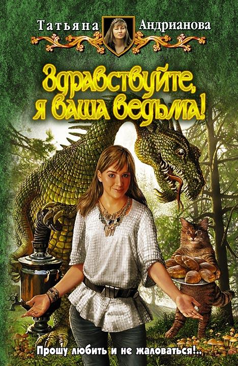 Татьяна Андрианова «Здравствуйте, я ваша ведьма!»