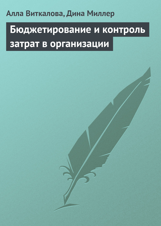 Алла Виткалова, Дина Миллер «Бюджетирование и контроль затрат в организации»
