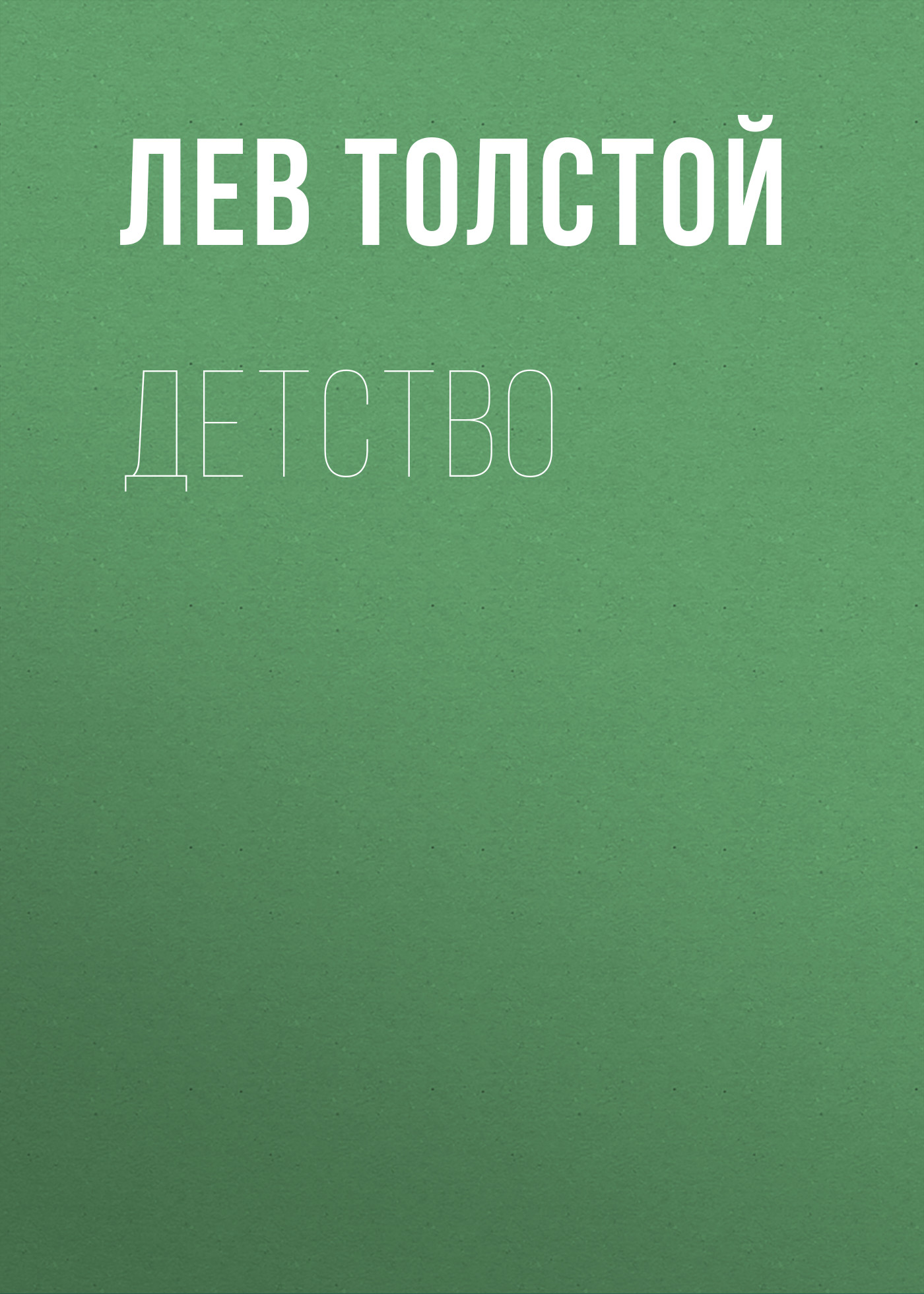 Лев Толстой Детство детство лидера