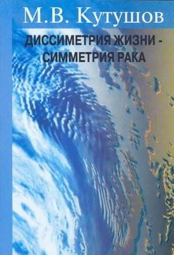 Михаил Кутушов «Диссимметрия жизни – симметрия рака»
