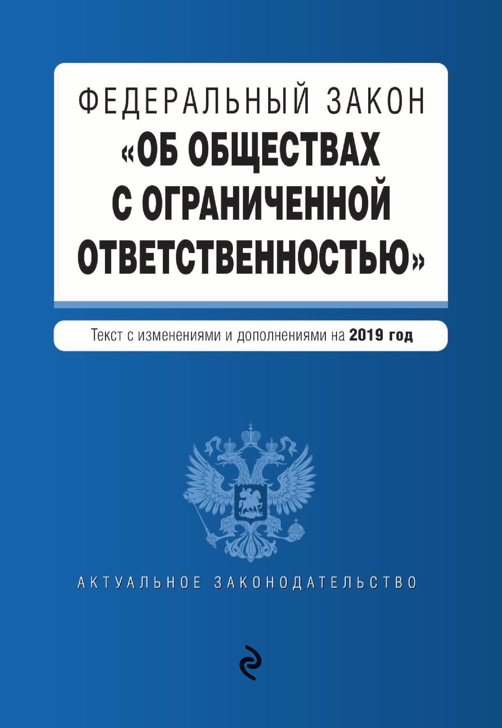 Федеральный закон «Об обществах с ограниченной ответственностью». Текст с изменениями и дополнениями на 2019 год фото