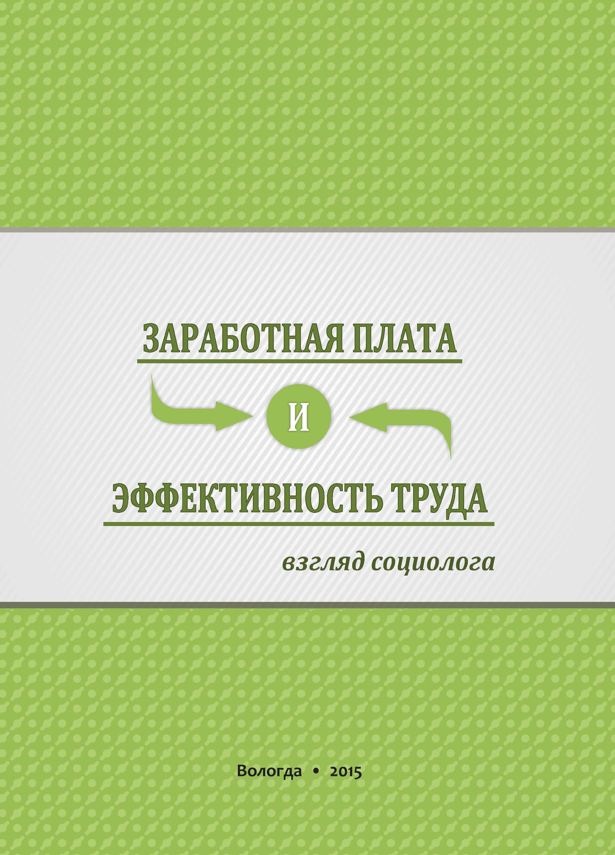 цена на Г. В. Леонидова Заработная плата и эффективность труда. Взгляд социолога