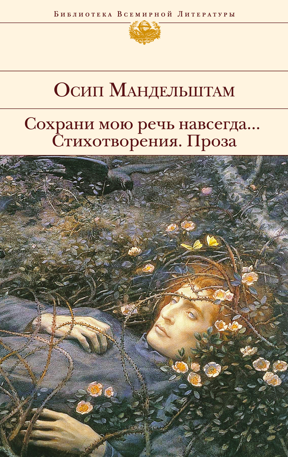 Осип Мандельштам Сохрани мою речь навсегда… Стихотворения. Проза (сборник) осип мандельштам стихотворения проза