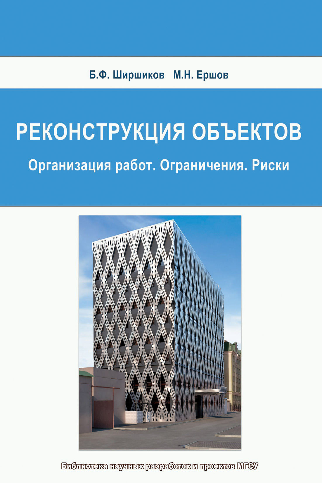 Б. Ф. Ширшиков Реконструкция объектов: Организация работ. Ограничения. Риски