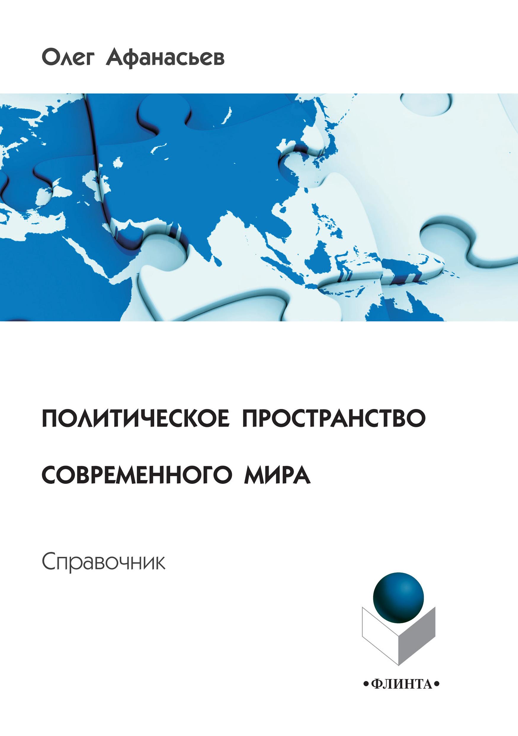 цена на О. Е. Афанасьев Политическое пространство современного мира. Справочник