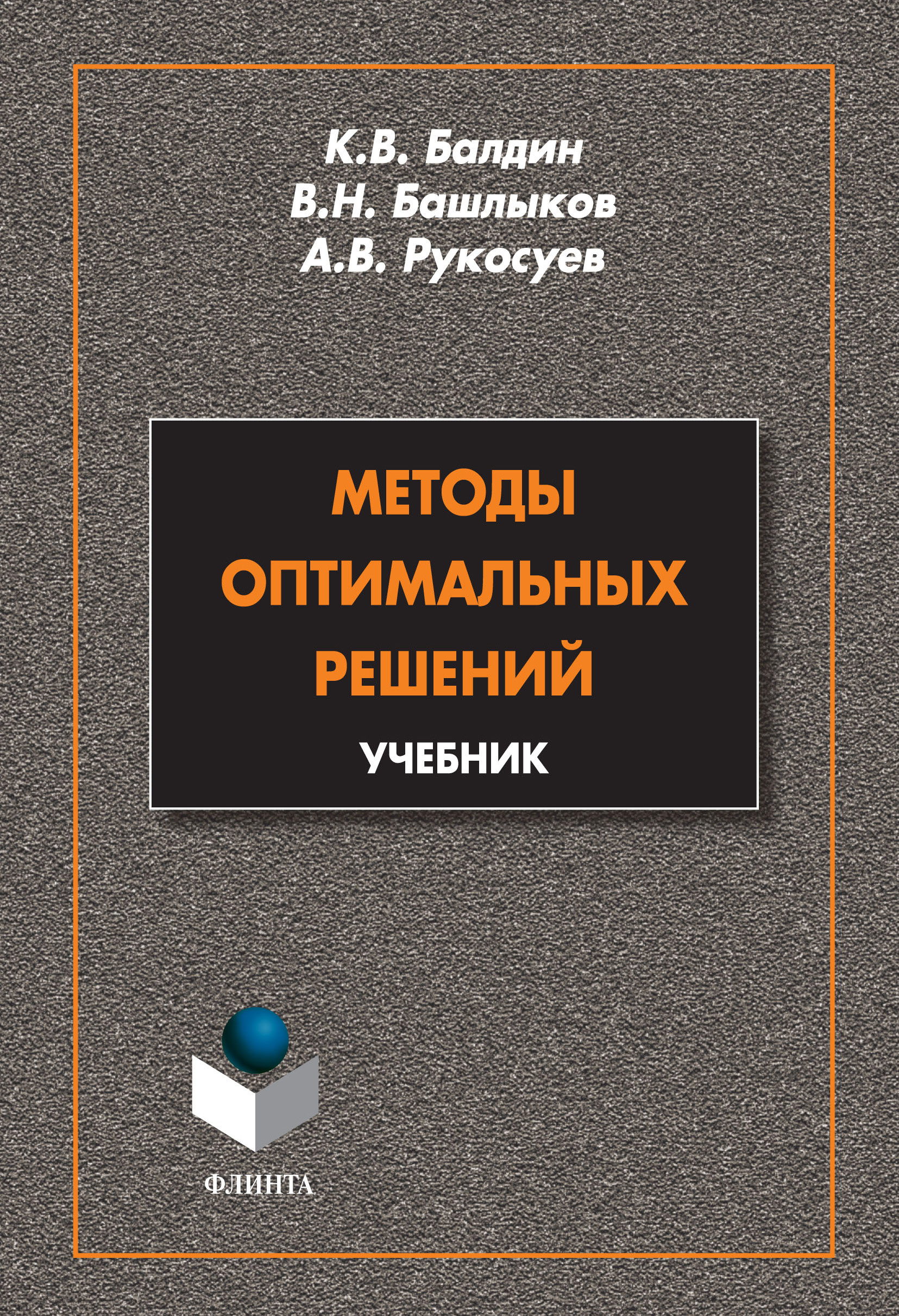 А. В. Рукосуев Методы оптимальных решений. Учебник недорого