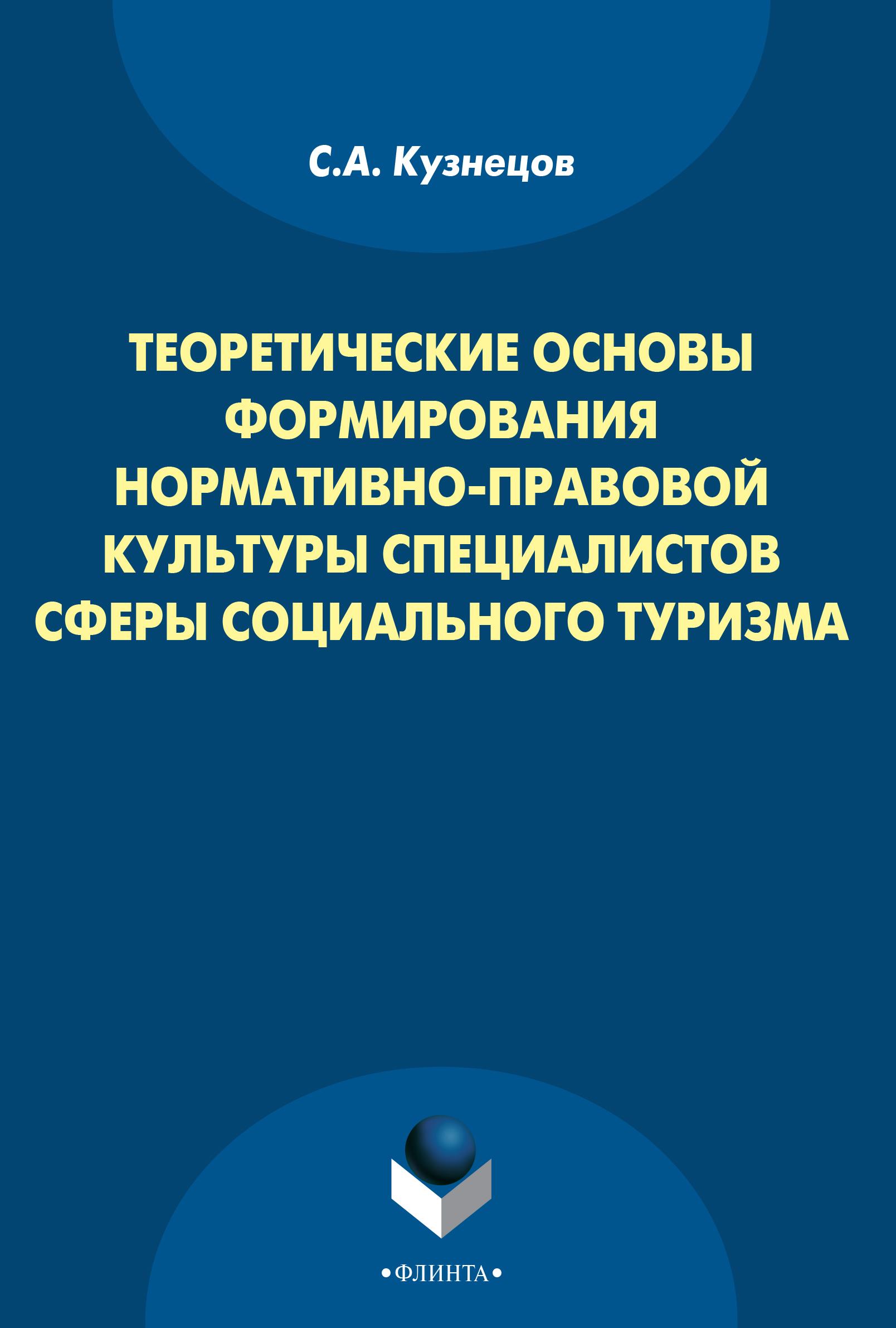 С. А. Кузнецов Теоретические основы формирования нормативно-правовой культуры специалистов сферы социального туризма