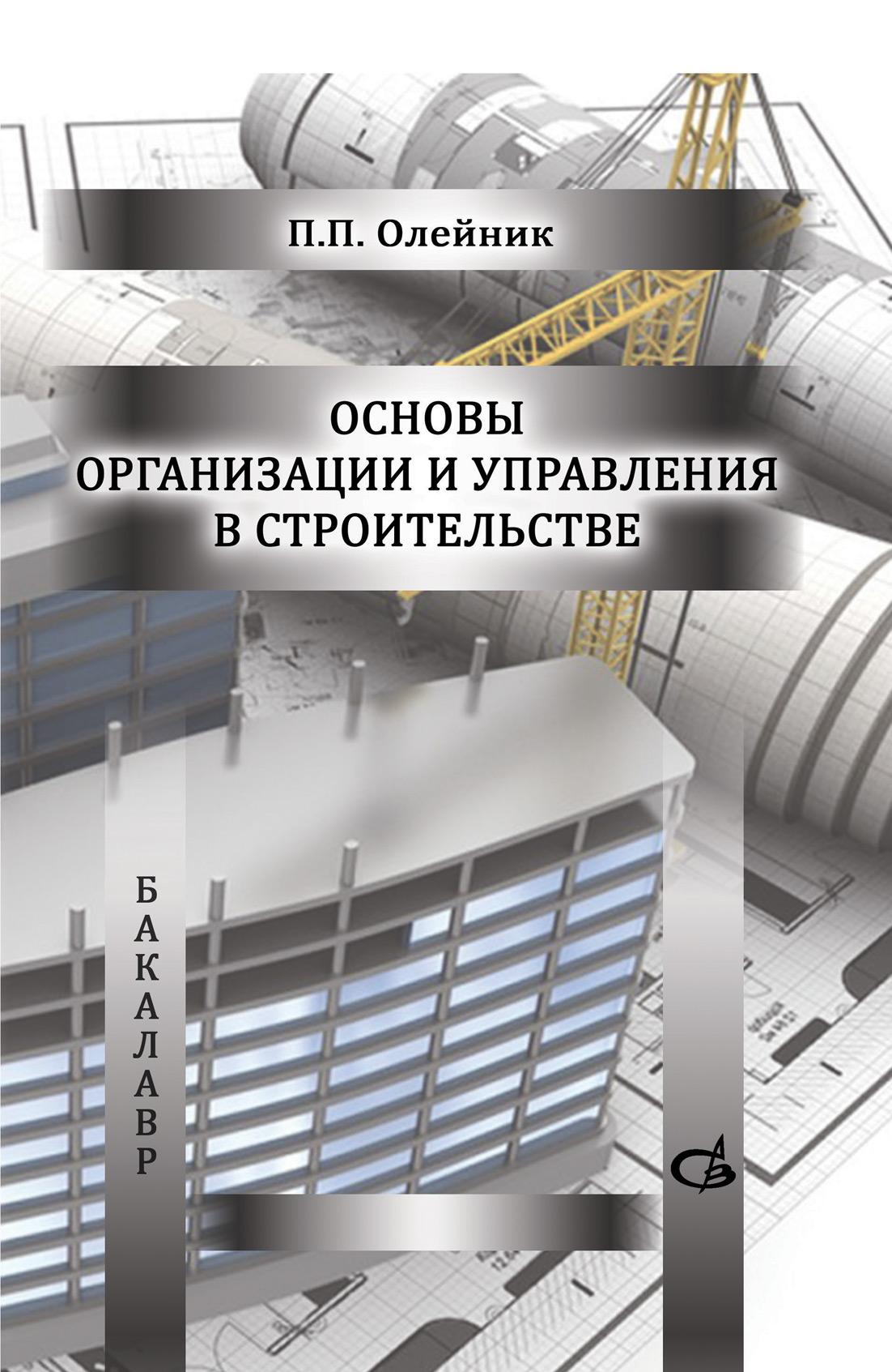 П. П. Олейник Основы организации и управления в строительстве п п олейник организация планирование и управление в строительстве учебник