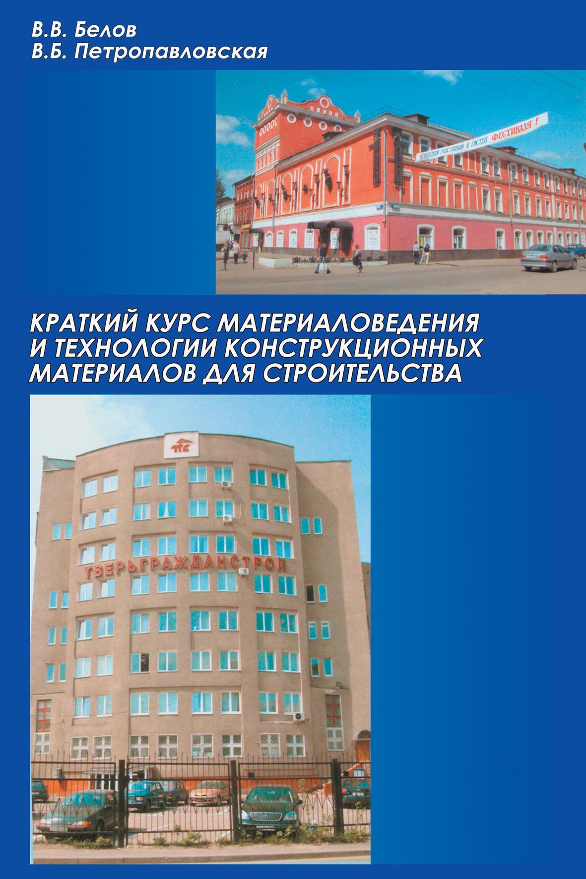 В. Б. Петропавловская Краткий курс материаловедения и технологии конструкционных материалов для строительства