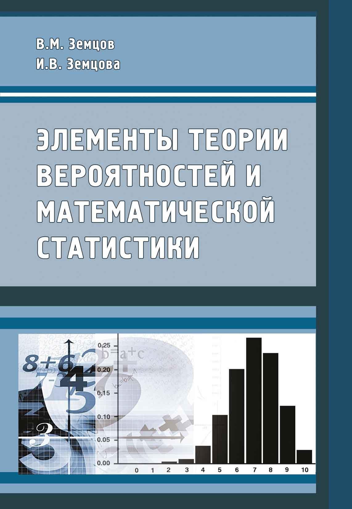 В. М. Земцов Элементы теории вероятностей и математической статистики а е захарова элементы теории вероятностей комбинаторики и статистики в основной школе
