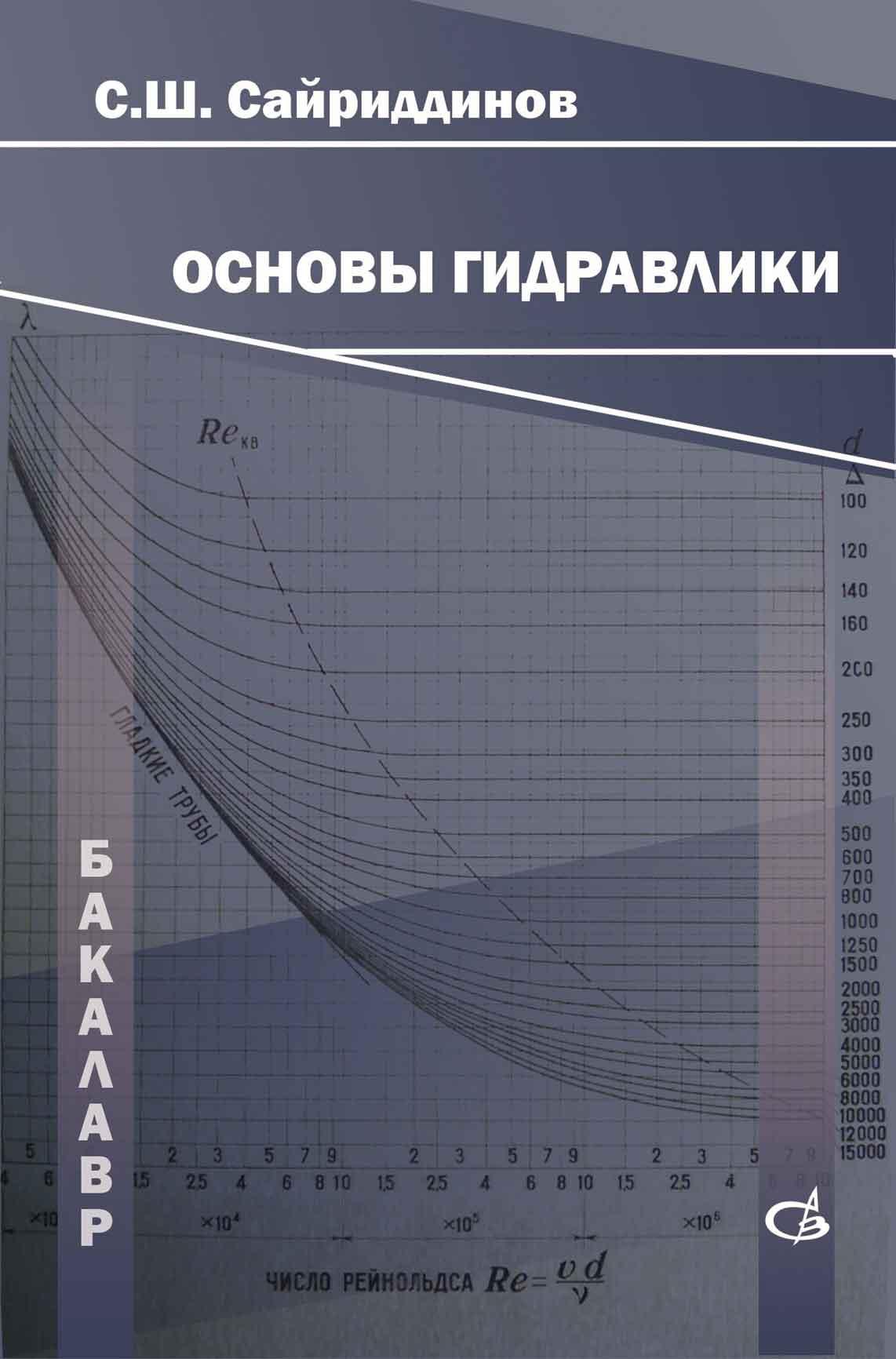 С. Ш. Сайриддинов Основы гидравлики цена