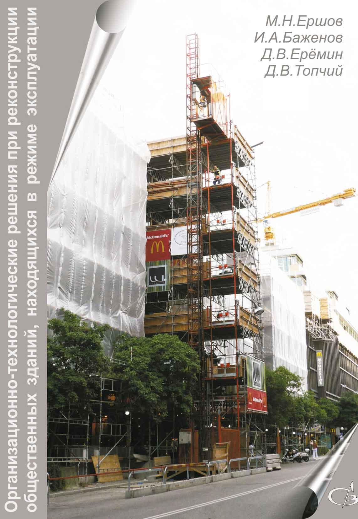 И. А. Баженов Организационно-технологические решения при реконструкции общественных зданий, находящихся в режиме эксплуатации