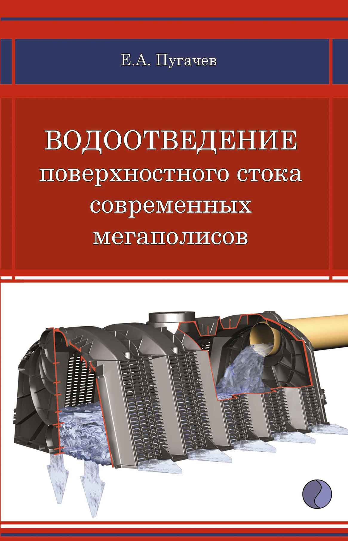 Е. А. Пугачев Водоотведение поверхностного стока современных мегаполисов