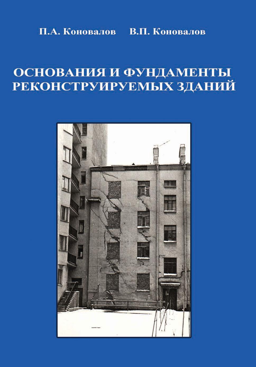 П. А. Коновалов Основания и фундаменты реконструируемых зданий е г малявина теплофизика зданий
