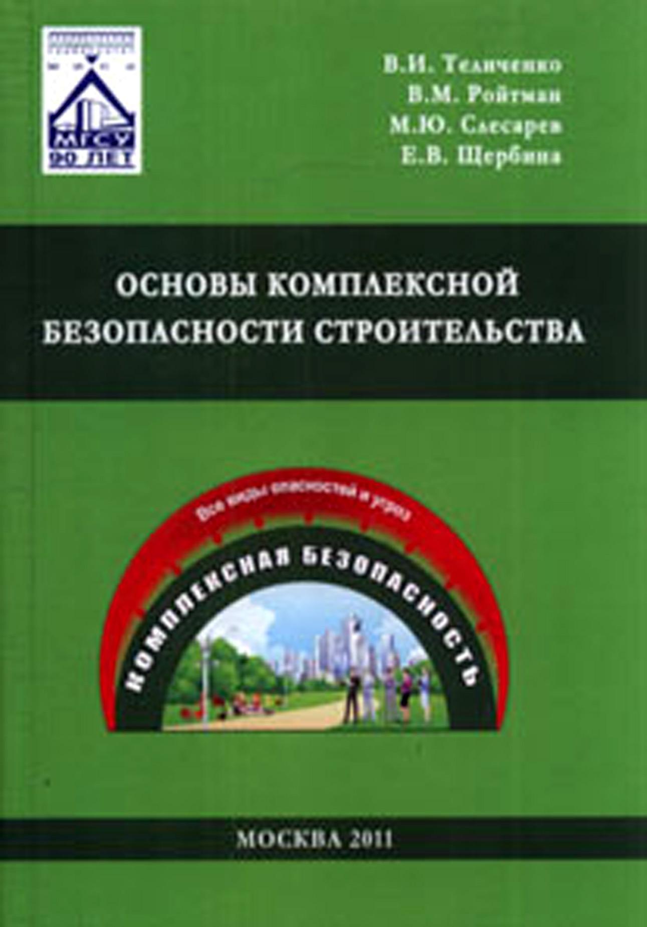 Е. В. Щербина Основы комплексной безопасности строительства