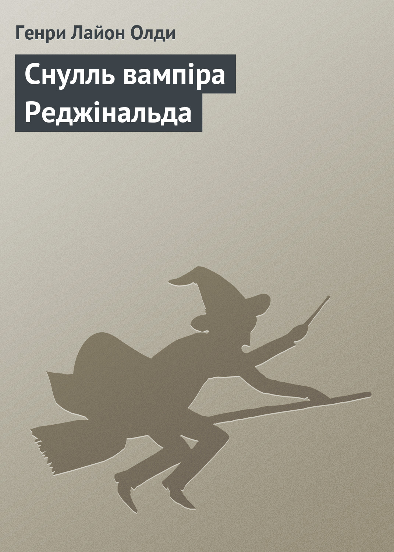 Генри Лайон Олди Снулль вампіра Реджінальда