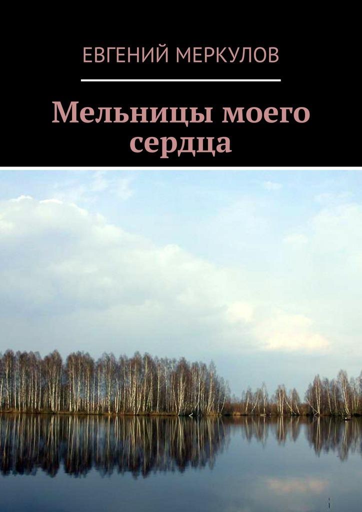 Евгений Меркулов Мельницы моего сердца евгений меркулов листья песни для друзей