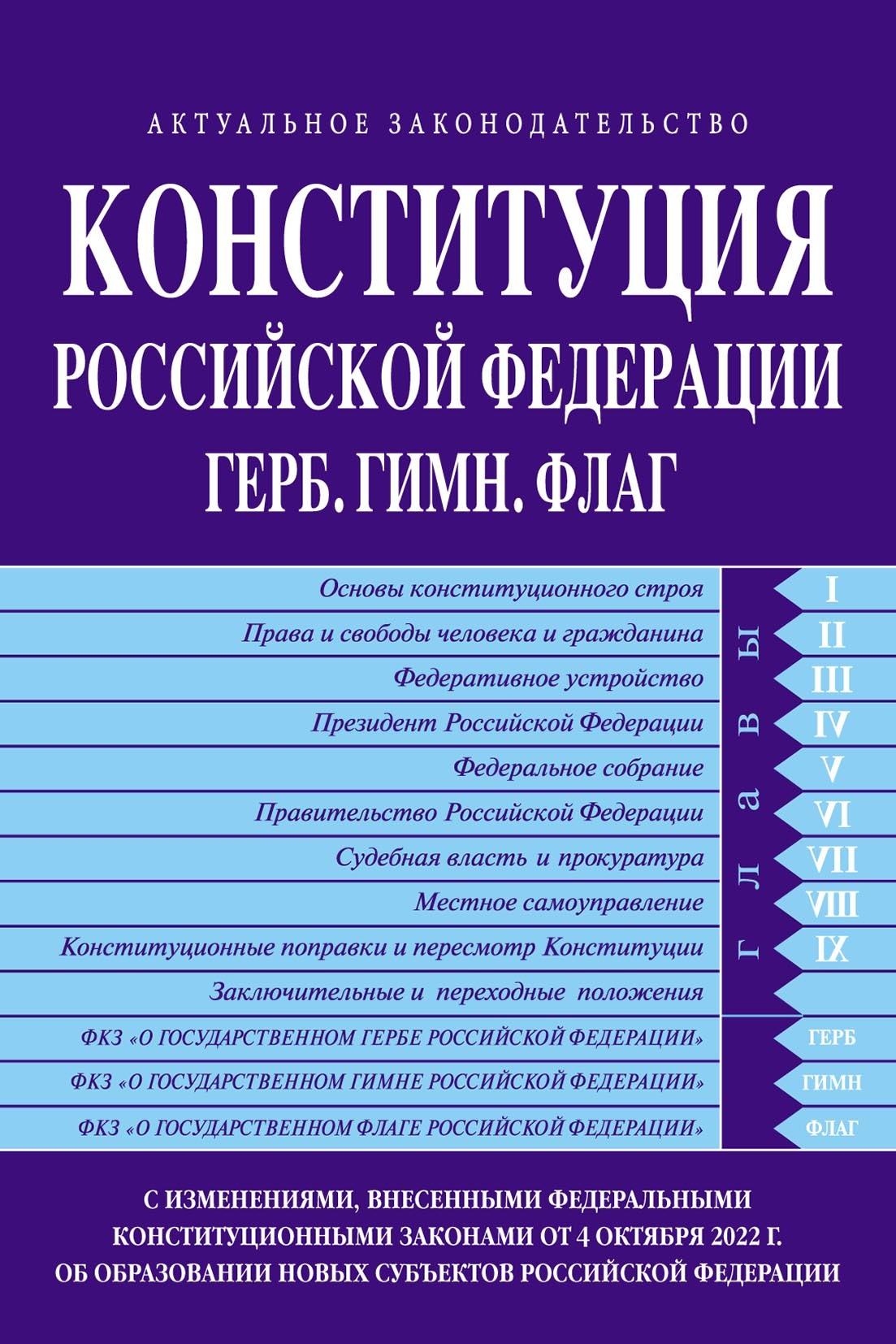 Отсутствует Конституция РФ. Герб. Гимн. Флаг. С изменениями и дополнениями на 2018 год