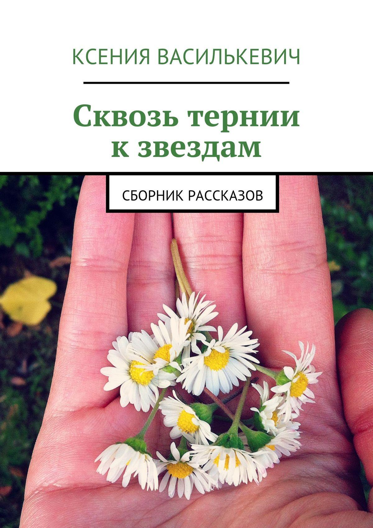 Ксения Василькевич Сквозь тернии кзвездам