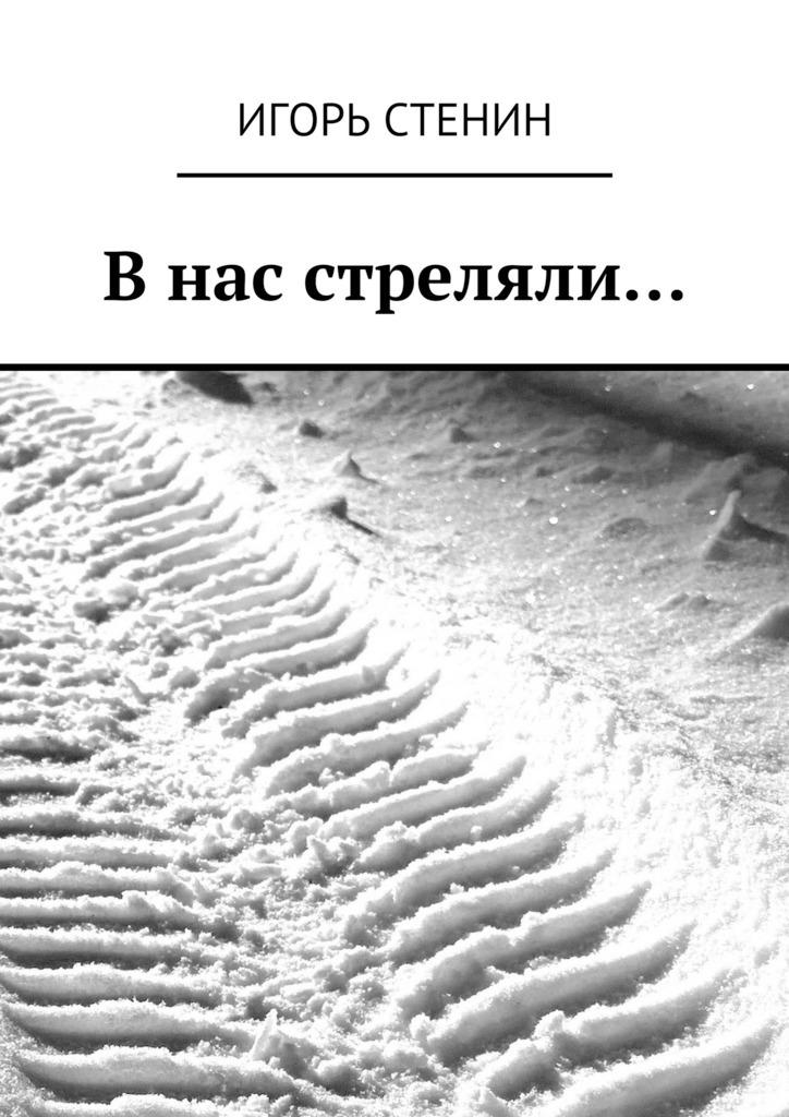 Игорь Стенин Внас стреляли… игорь стенин караван