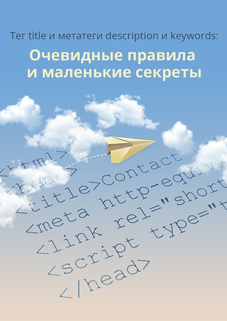 1ps.ru Тег title и метатеги description и keywords