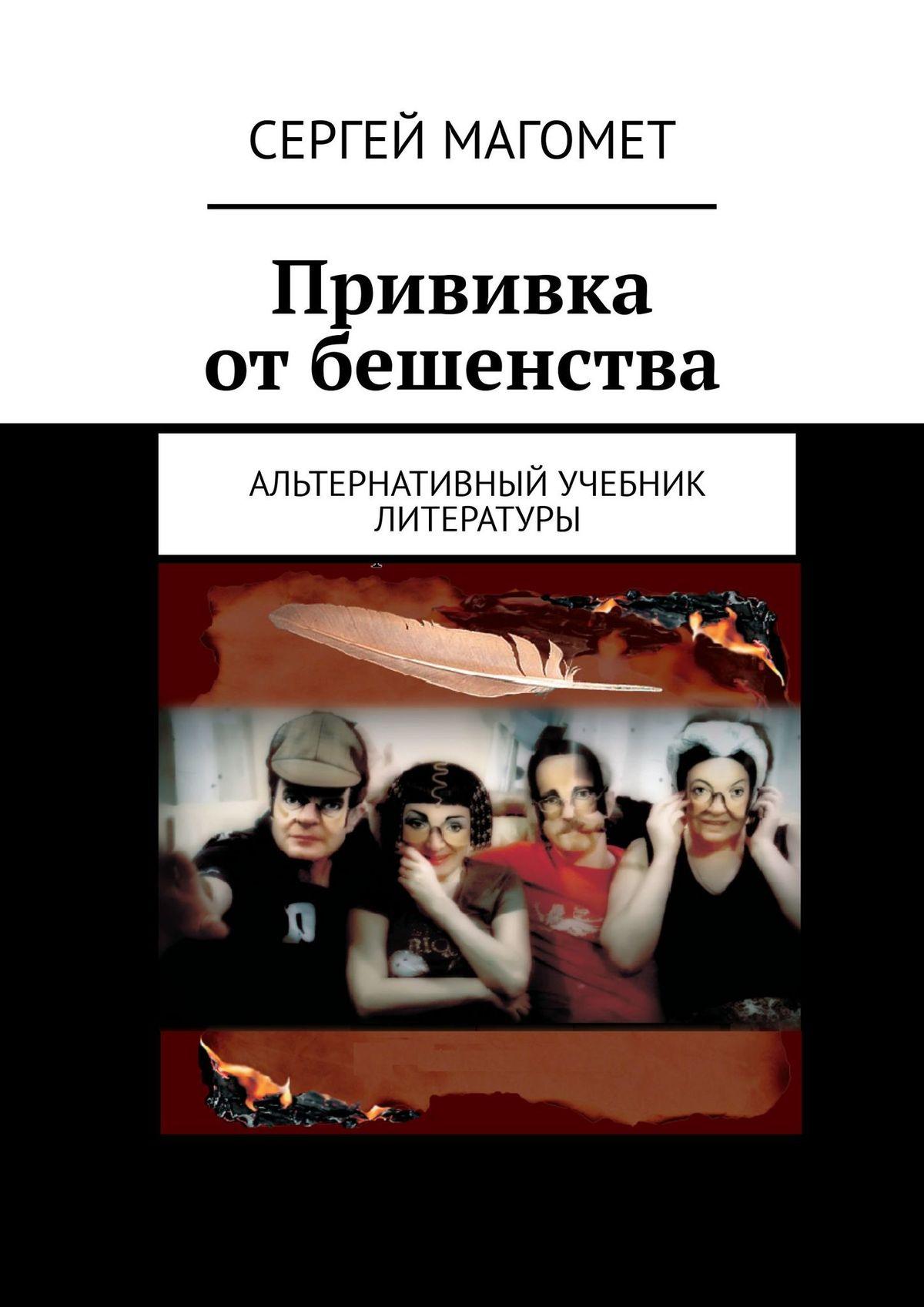 Сергей Магомет Прививка отбешенства сергей магомет прививка отбешенства isbn 9785447451455