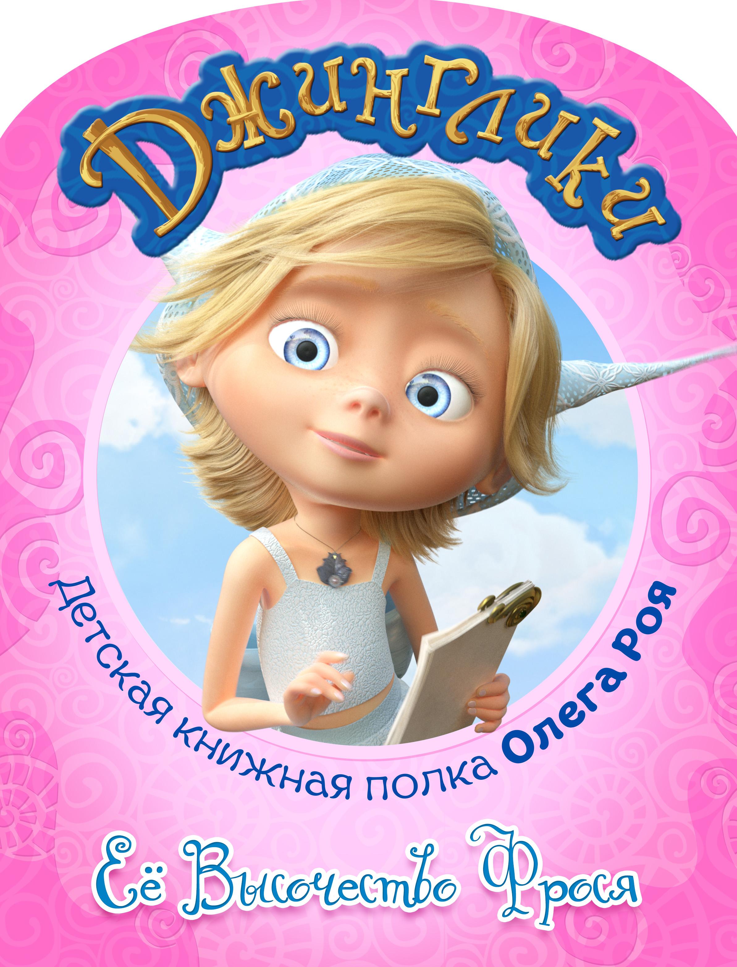 Олег Рой Её Высочество Фрося (с цветными иллюстрациями)
