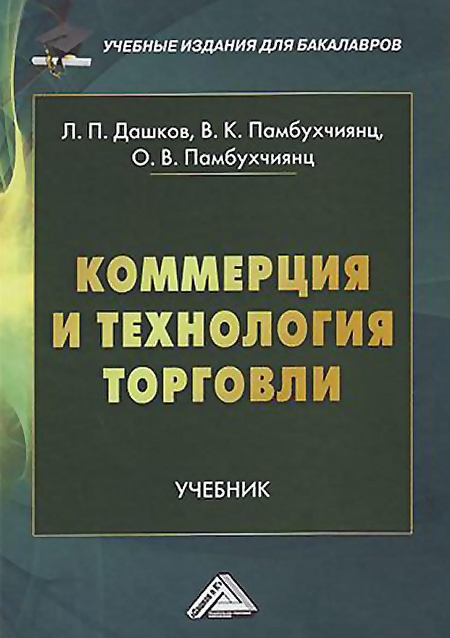 Ольга Памбухчиянц Коммерция и технология торговли жулидов с организация торговли