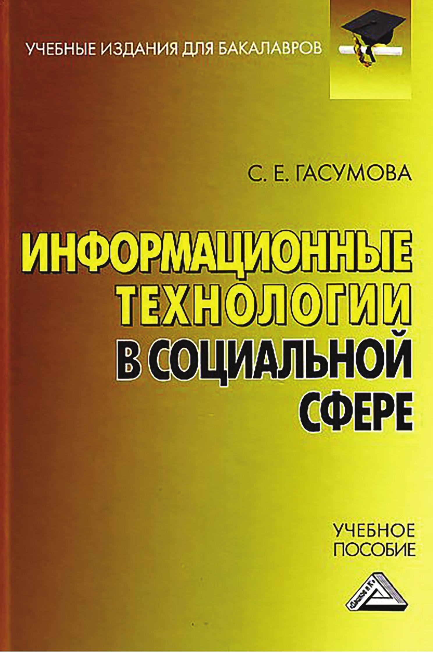 Светлана Гасумова Информационные технологии в социальной сфере