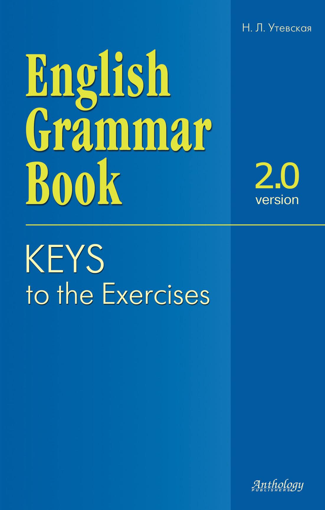 Н. Л. Утевская English Grammar Book. Version 2.0. Keys to the Exercises. (Ключи к упражнениям учебного пособия) фильтр для аквариума sea star hx 1380f2 внутренний 25w 1800 л ч