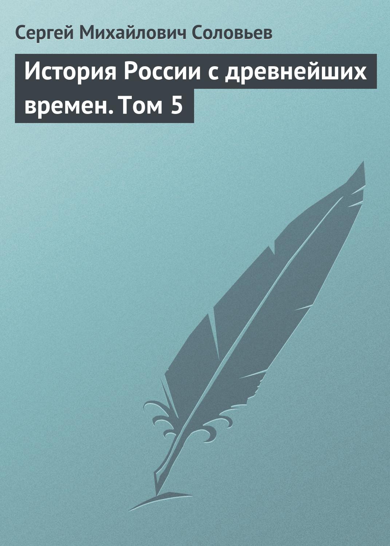 Сергей Соловьев История России с древнейших времен. Том 5