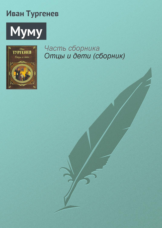 Иван Тургенев Муму тургенев иван сергеевич муму