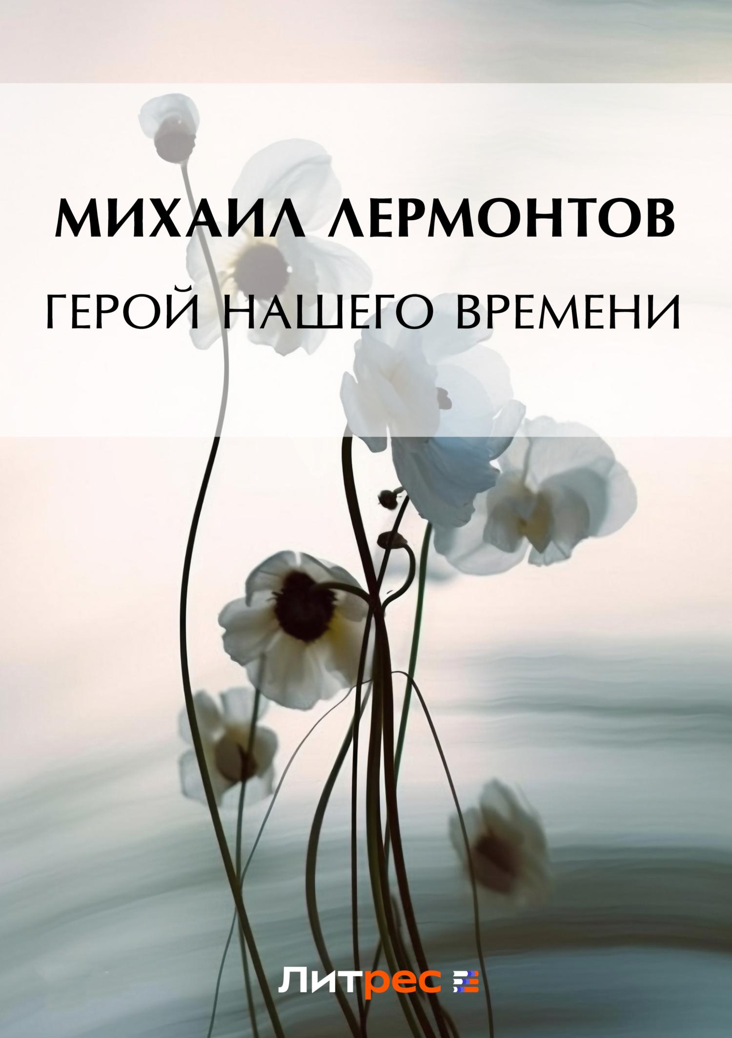 купить Михаил Лермонтов Герой нашего времени по цене 0 рублей