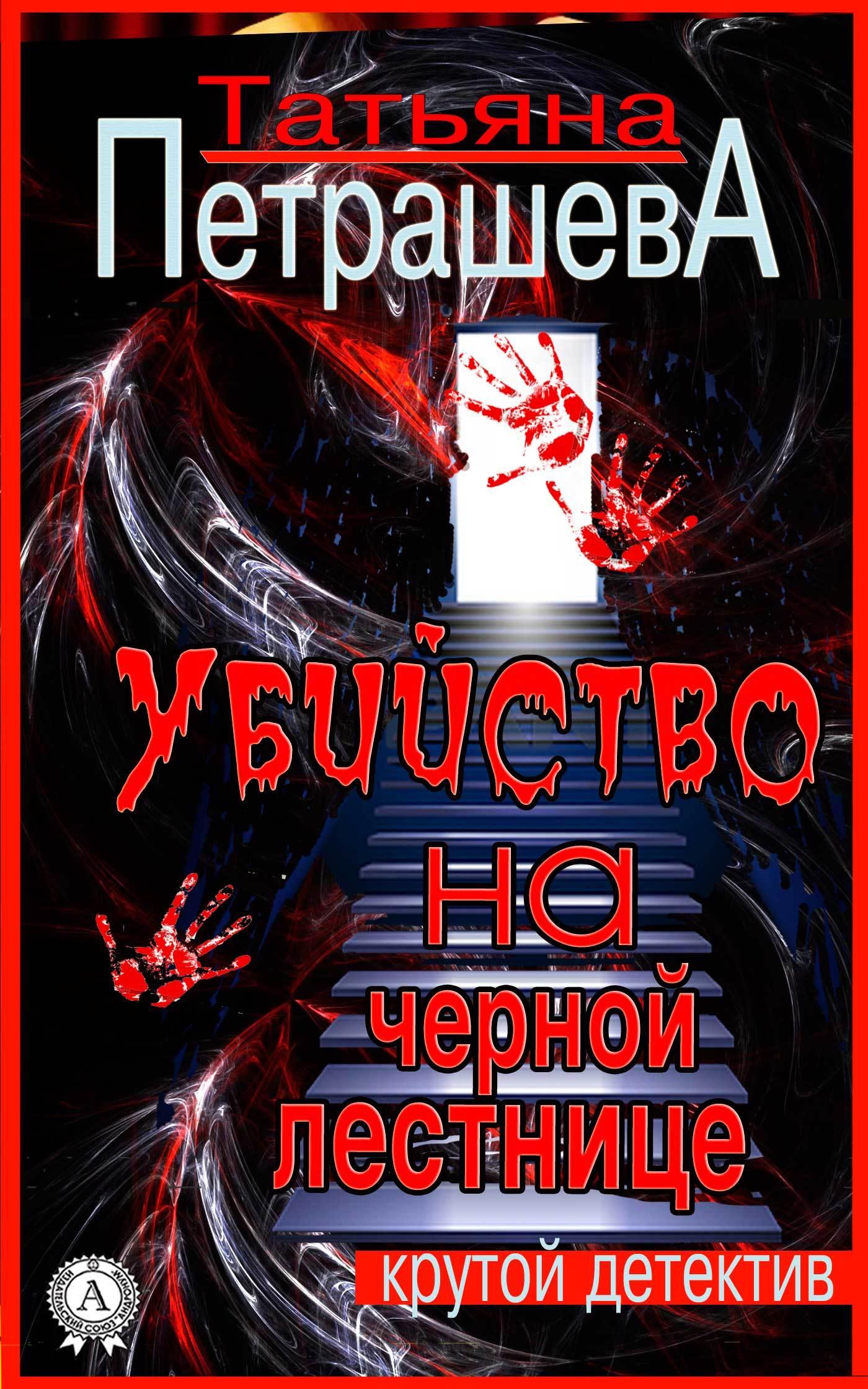 Татьяна Петрашева Убийство на черной лестнице
