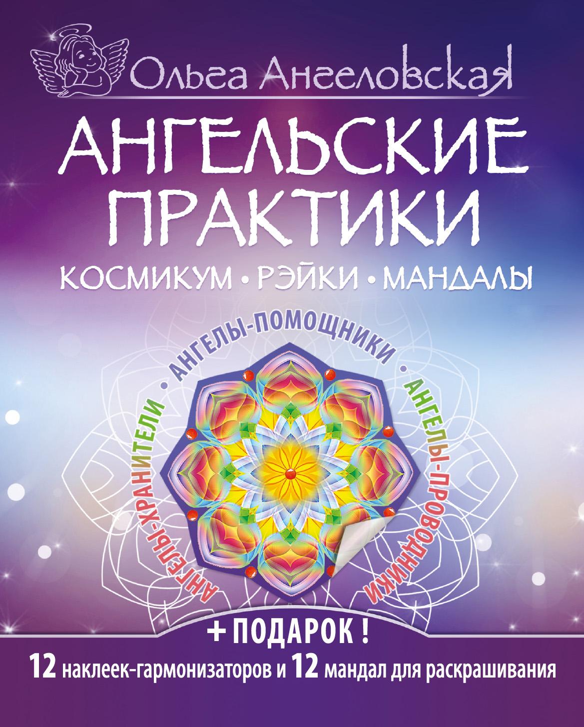 Ольга Ангеловская Ангельские практики. Космикум, рэйки, мандалы