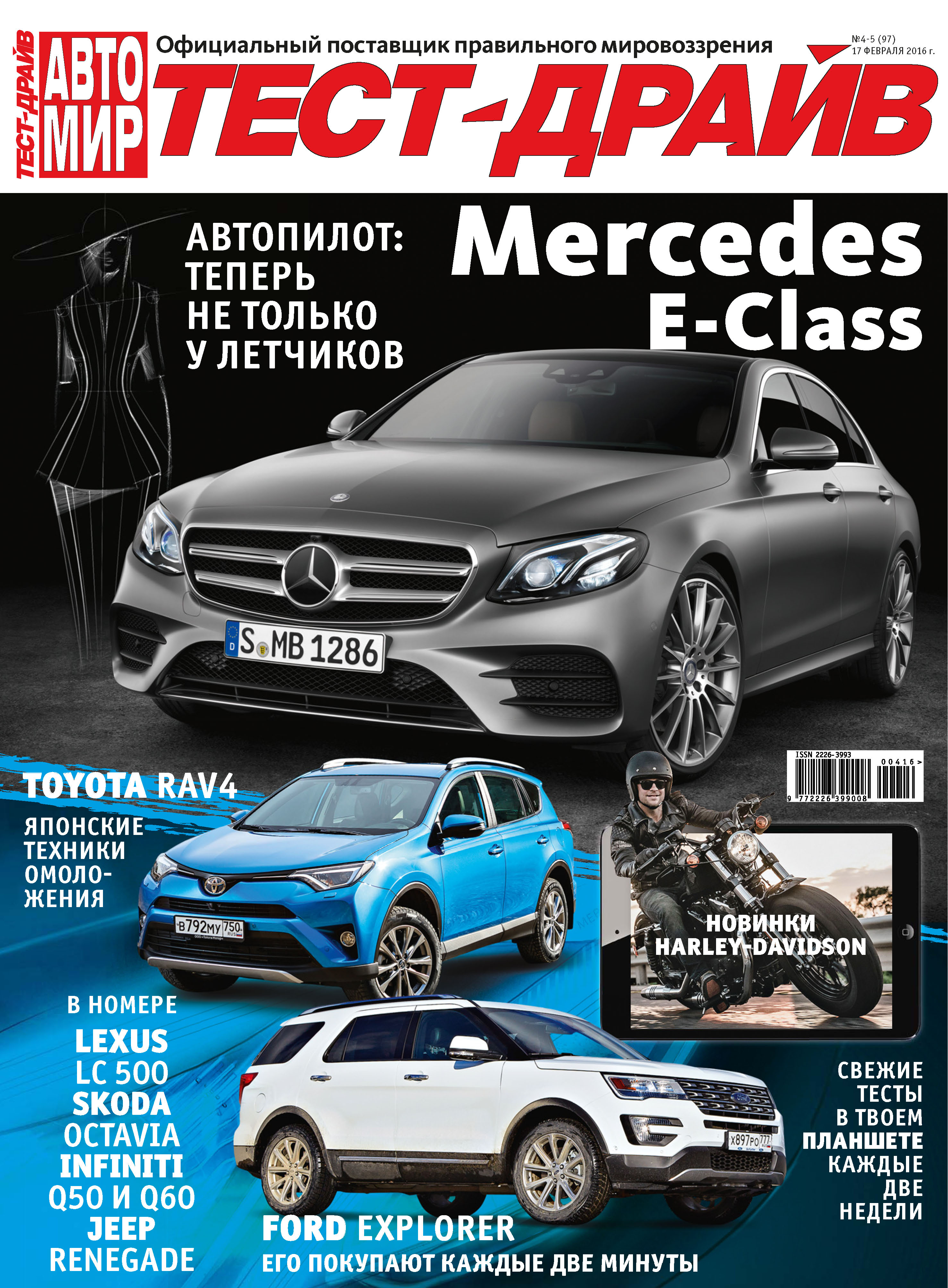 ИД «Бурда» Журнал «Тест-Драйв» №04-05/2016 ид бурда quattroruote 04 2016