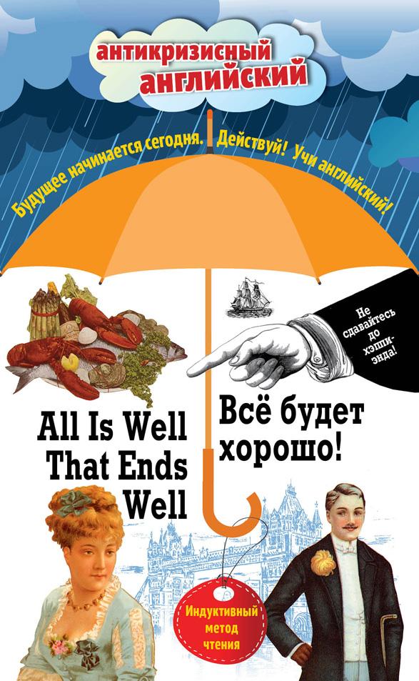 vse budet khorosho all is well that ends well induktivnyy metod chteniya