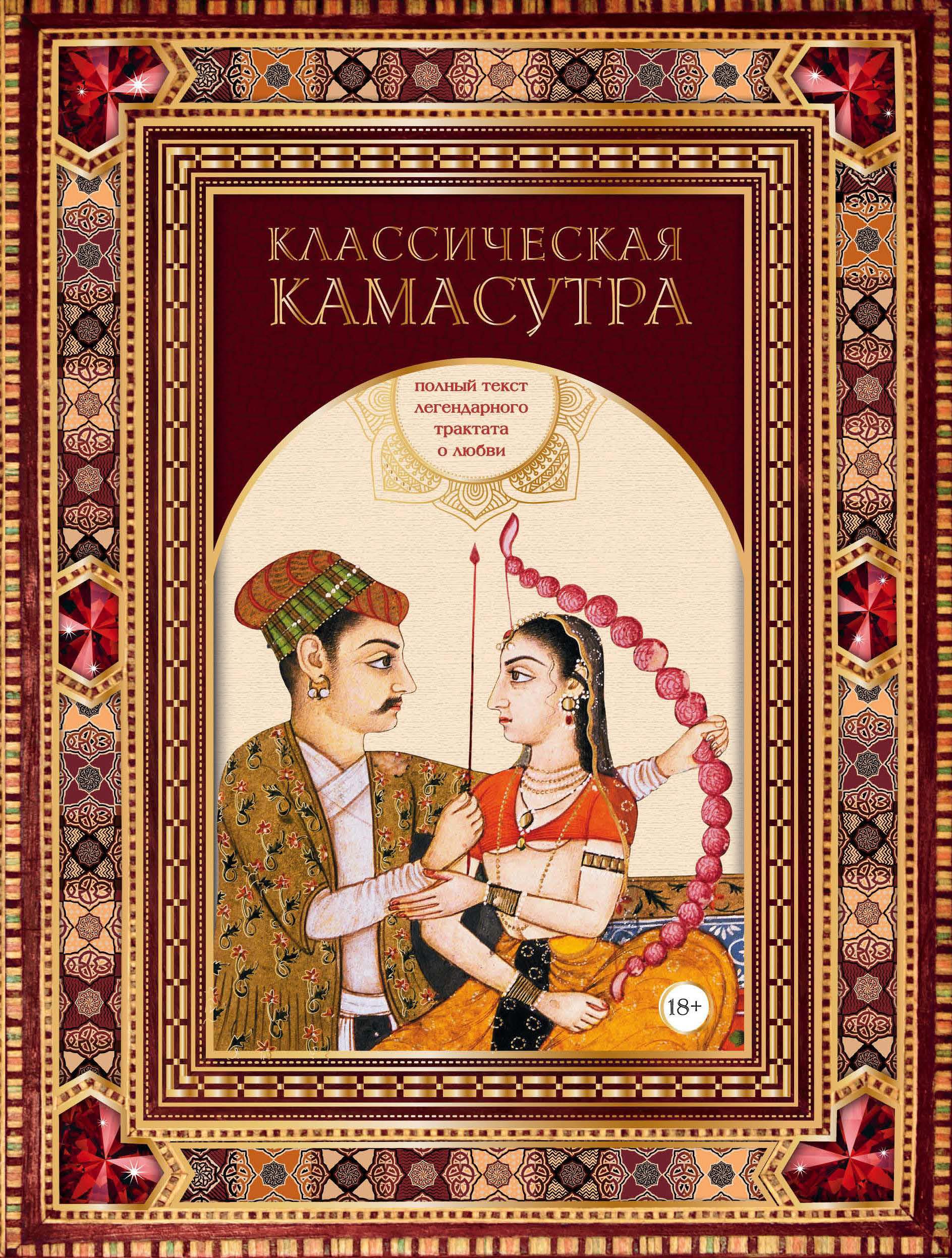 Ватсьяяна Малланага Классическая камасутра. Полный текст легендарного трактата о любви классическая камасутра полный текст легендарного трактата о любви