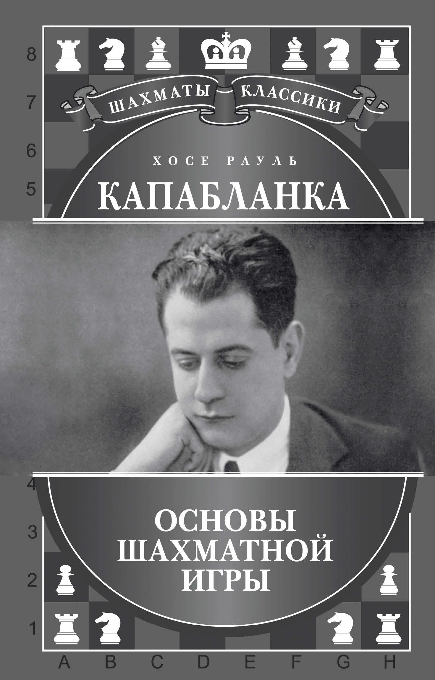 Николай Калиниченко Хосе Рауль Капабланка. Основы шахматной игры капабланка