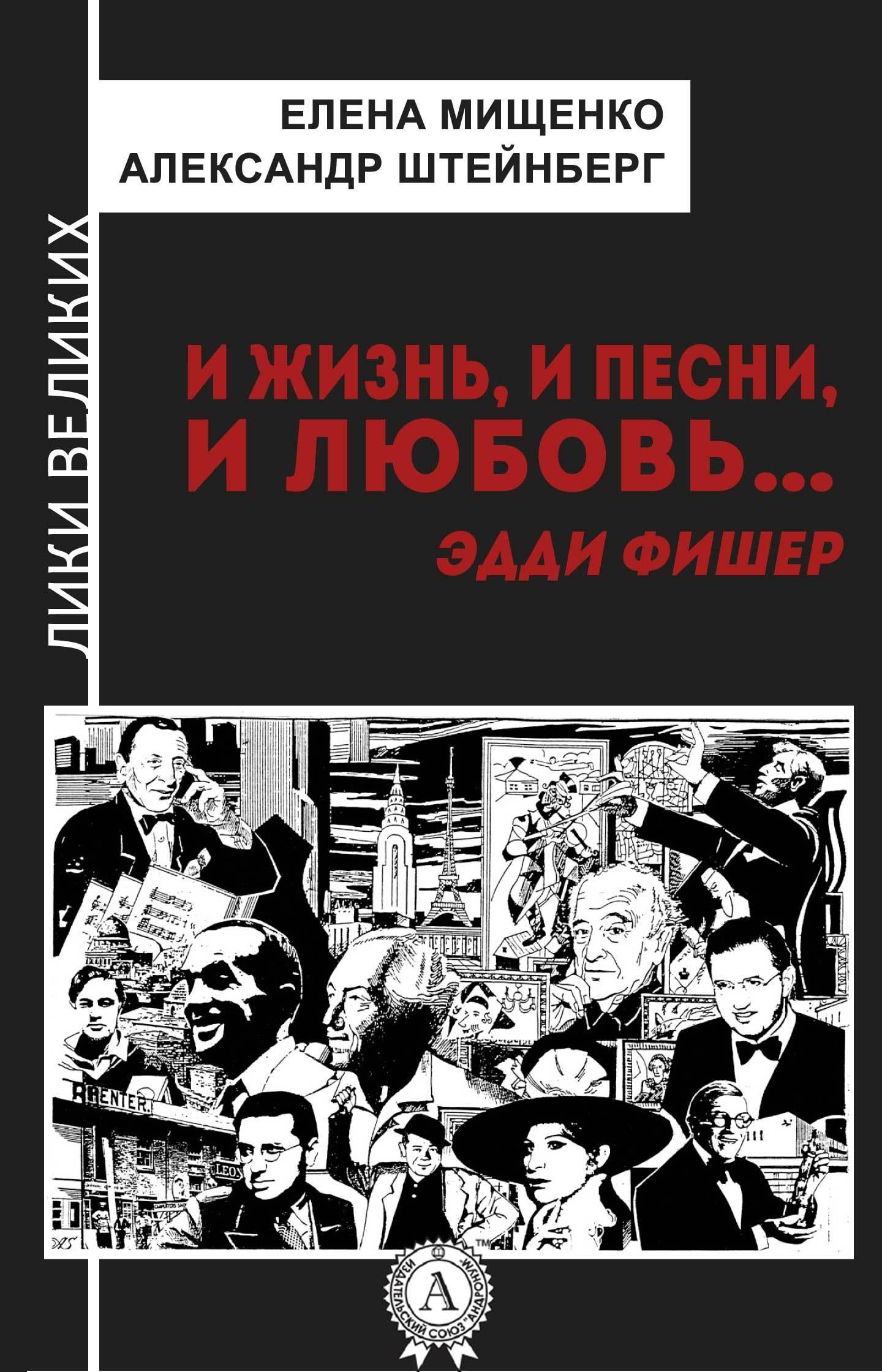 Елена Мищенко И жизнь, и песни, и любовь… Эдди Фишер песни г вольфа д фишер дискау с рихтер lp