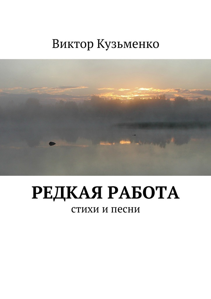 Фото - Виктор Кузьменко Редкая работа виктор кузьменко редкая работа