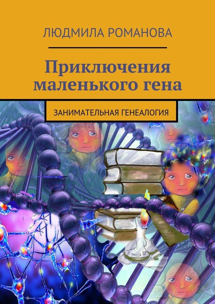 Людмила Петровна Романова Приключения маленькогогена недорого