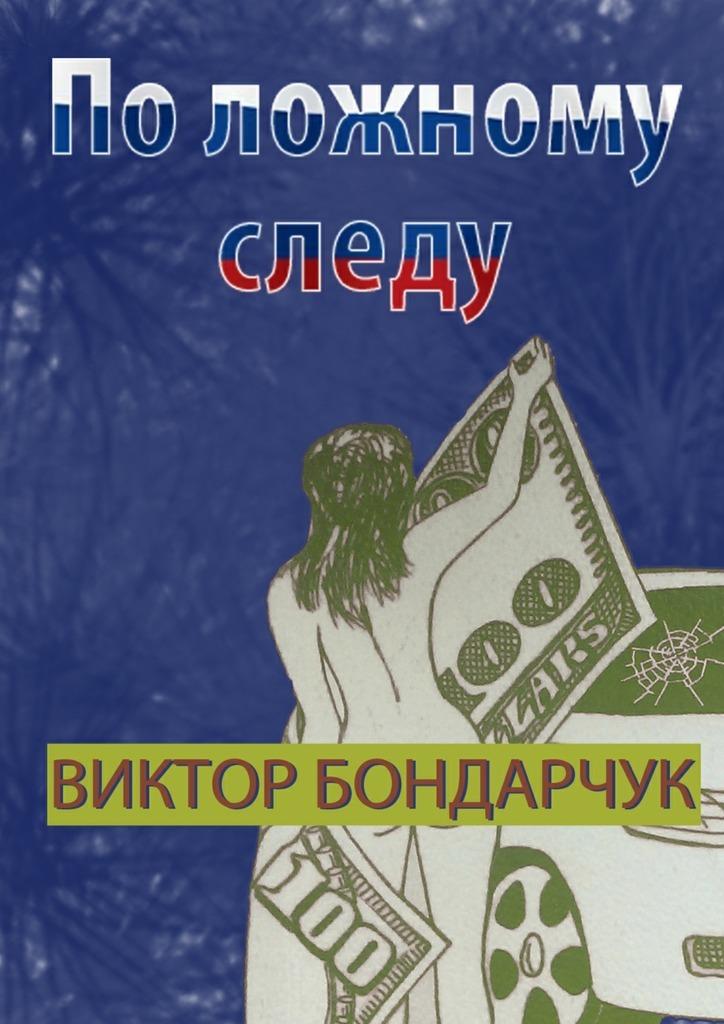 Виктор Бондарчук Положному следу виктор бондарчук путешествие из