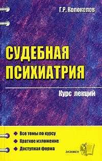 Георгий Колоколов «Судебная психиатрия»