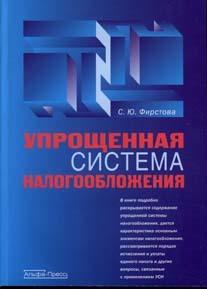 Светлана Фирстова «Упрощенная система налогообложения»