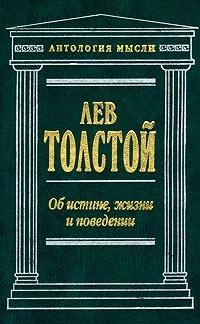 Лев Толстой «Об истине, жизни и поведении»