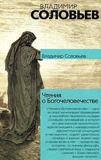 Владимир Соловьев «Чтения о Богочеловечестве»