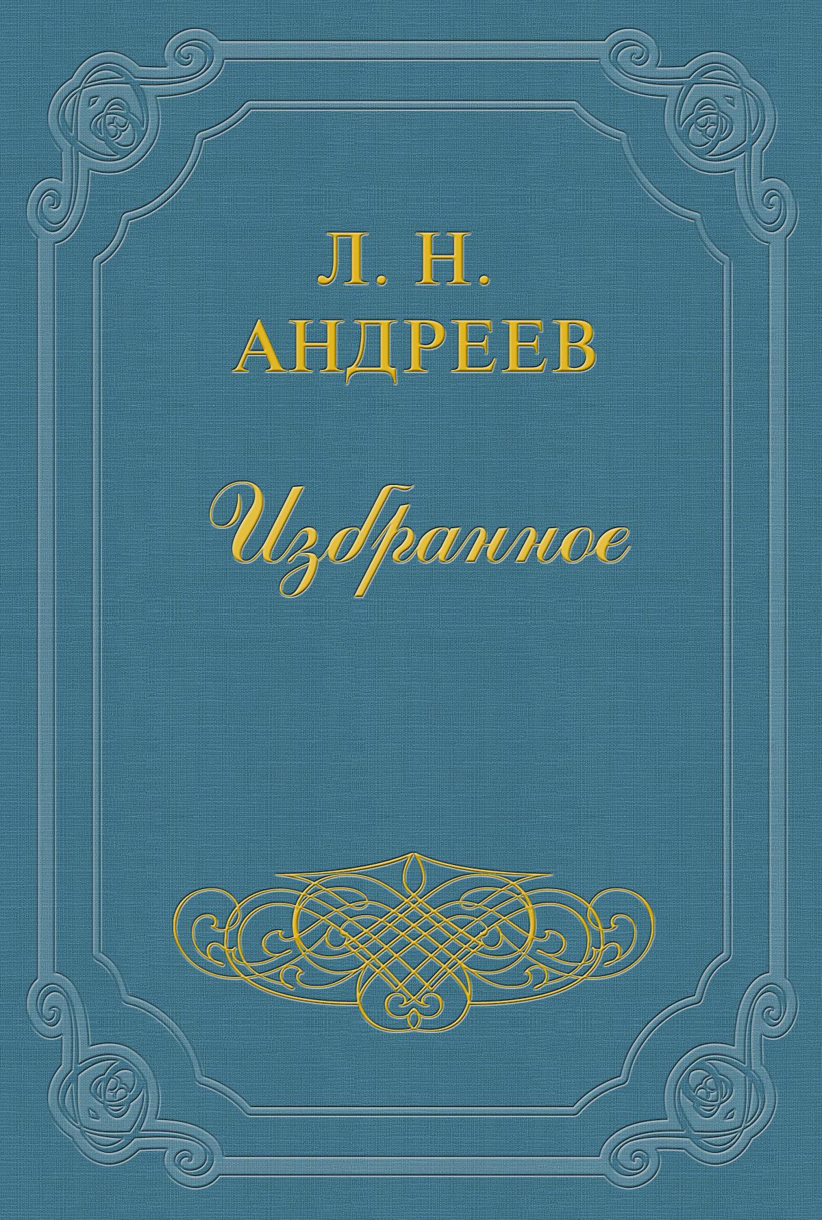 Леонид Андреев Петька на даче наталья андреева любовь и смерть в прямом эфире